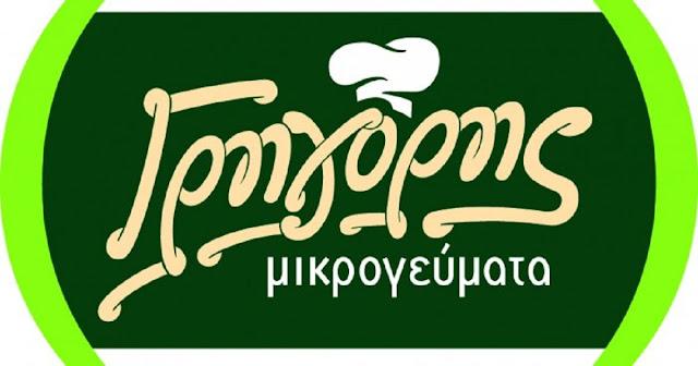 """Το κατάστημα """"Γρηγόρης μικρογεύματα"""" στο Άργος ζητάει κοπέλα για εργασία"""