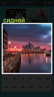 панорама города Сидней в вечернее время 667 слов 8 уровень