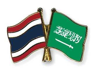 تايلاند و السعودية