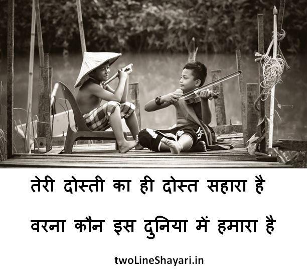 Facebook shayari Friends Images, Facebook shayari Dosti Images