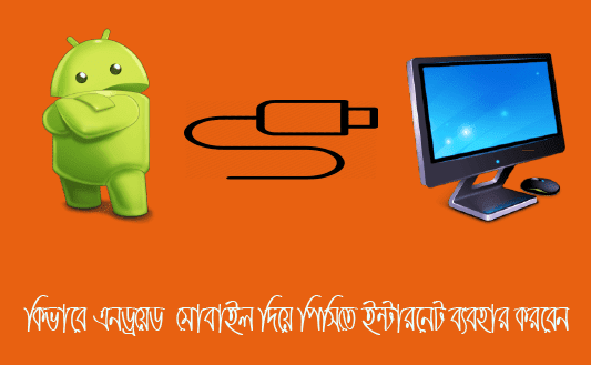 connect-internet-android-to-pc