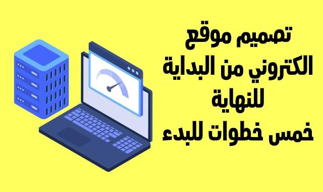 تصميم موقع الكتروني من البداية للنهاية (شرح حصري)