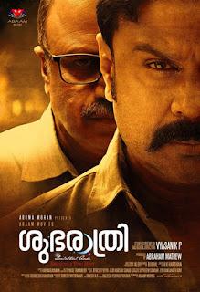Shubharathri Malayalam Full Movie Download