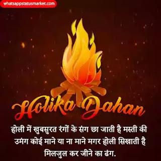 Holi Ki Hardik Shubhkamnaye in Hindi image
