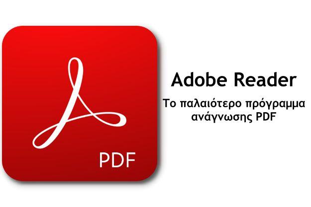 Adobe Reader - Το παλιότερο δωρεάν πρόγραμμα προβολής αρχείων PDF
