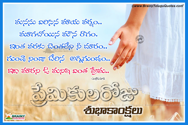 Happy Valentines Day 2017 Telugu Greetings messages wishes,Happy Rose Day Quotes in telugu, Happy Valentines Day Quotes in Telugu,Valentines day greetings in telugu, Valentines day wishes in Telugu, Valentines day messages in Telugu, Happy Valentines day Quotes in Telugu, Latest Valentines day wallpapers in Telugu,Best Telugu Love quotations for friends, Nice Telugu SMS whatsapp messages,Valentines Day Telugu sms, Valentines day whatsapp love messages,Telugu anti valentines day greetings, happy anti valentines day greetings in telugu, best anti valentines day quotes in telugu, Telugu Valentines Day Greetings prema kavitalu love sms
