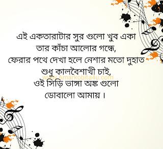 Amar Ektarata Lyrics