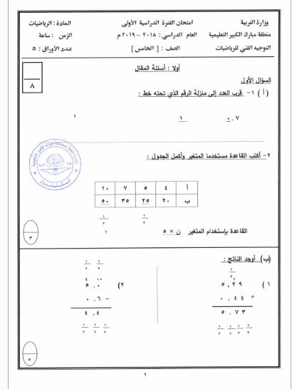نموذج اجابة امتحان الرياضيات للصف الخامس