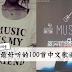 最好听的100首中文歌曲!一定要Download进手机里~