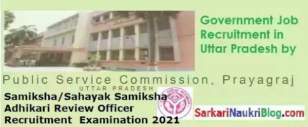 UP PSC Review Officer Recruitment 2021