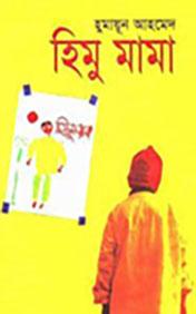 Himu Mama By Humayun Ahmed Books PDF Download