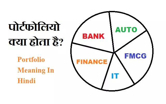 What Is Portfolio In Hindi