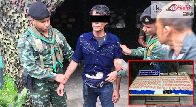 ทหารจับผู้ต้องหาพร้อมของกลางยาบ้ากว่า 4 พันเม็ด คาด่านตรวจความมั่นคงทุ้งนุ้ย