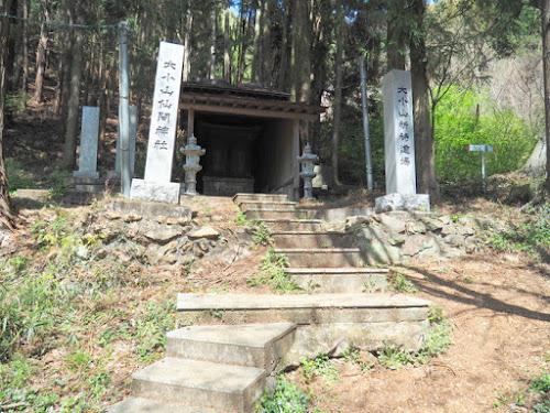 大小山仙間神社
