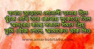 Ghor Baranda Lyrics