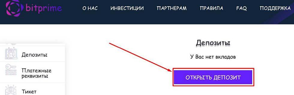 Регистрация в Bitprime 6