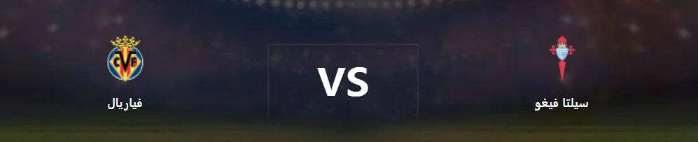 مشاهدة مباراة سيلتا فيغو وفياريال بث مباشر 13-06-2020