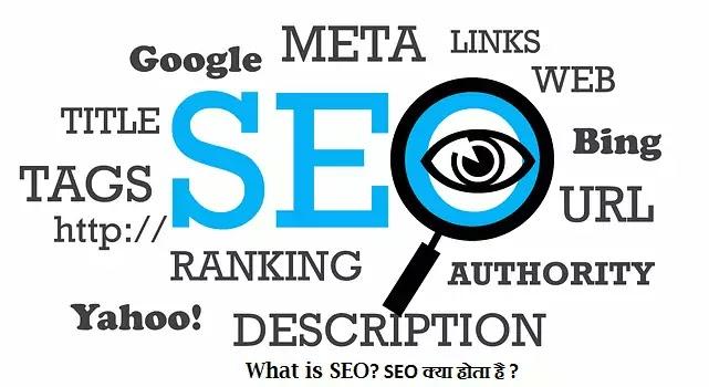 SEO क्या होता है और SEO कैसे करते है-What Is SEO?