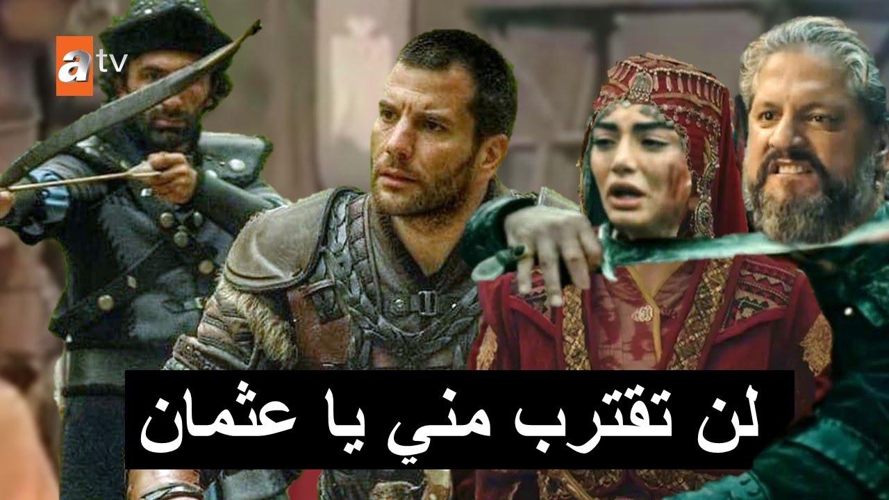 اعلان 2 مسلسل المؤسس عثمان الحلقة 54 مفاجأة دوندار وابنه بهادير