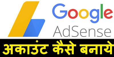 ghar baithe google adSense account  kaise bnaye all step hindi