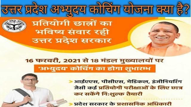 uttar pradesh Abhyudaya coaching yojana kya hai | अभ्युदय कोचिंग योजना से निशुल्क सरकारी नौकरी की तैयारी।