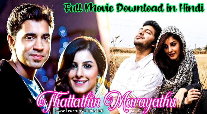 Thattathin Marayathu Full Movie Download in Hindi Dubbed || South Indian Movie Hindi Dubbed