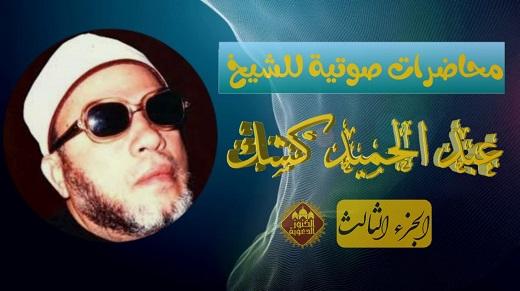 https://www.koonoz.info/2020/04/Lectures-voice-abd-hamid-Kishk-3.html