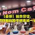 【曼谷】创意餐馆, 喜欢特别的你不妨来试一试!