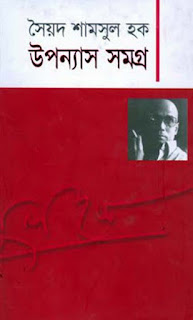 Upanyash Samagra by Syed Shamsul Haque (Part - 1,2,3,4) - Bangla Novel PDF