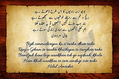 "Beautiful Urdu shayari by hilal amrohvi ""Bojh zimmedariyon ka is tarha dhote rahe"""