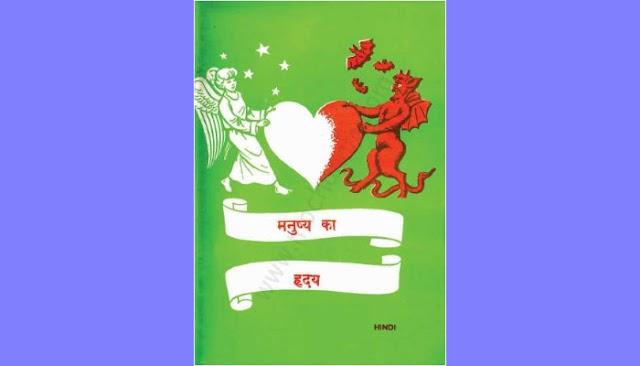 मनुष्य का ह्रदय -Heart of Man-Hindi