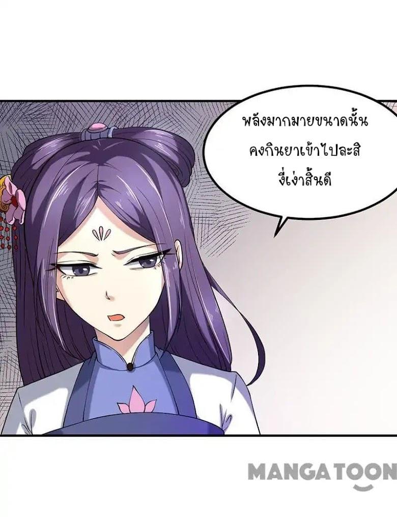 WuDao Du Zun - หน้า 4