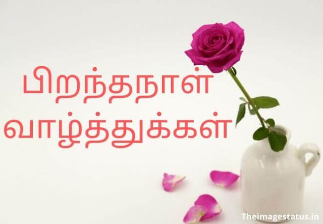 Happy birthday image in Tamil