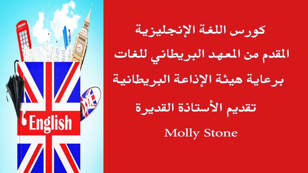 تعلم اللغة الانجليزية - كورس اللغة الإنجليزية المقدم من المعهد البريطاني للغات