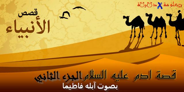 قصة سيدنا آدم عليه السلام / قصص الانبياء للأطفال