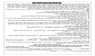 القواعد العامة لكتابة موضوع الباراجراف للثانوية العامة قواعد يجب الالتزام بها عند كتابة موضوع البراجراف