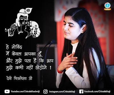 प्रभु कृष्ण - Lord Krishna Hindi Suvichar in Hindi - Devi Chitralekha Ji