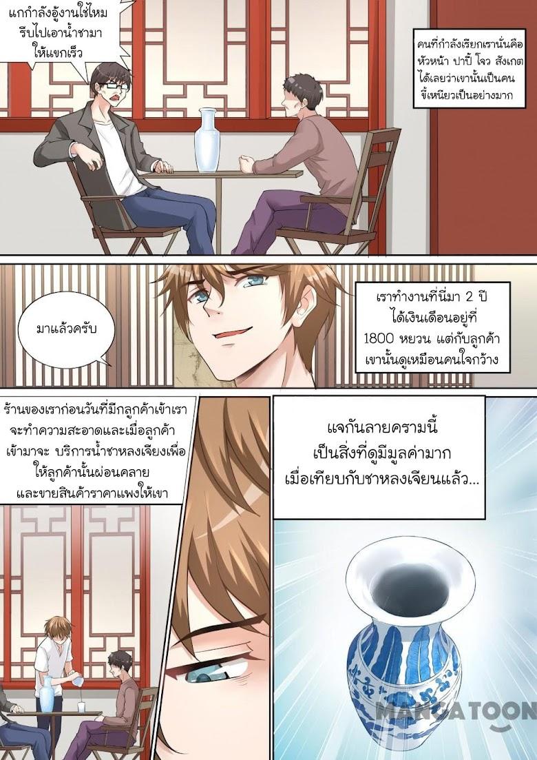 The Eyes - หน้า 4