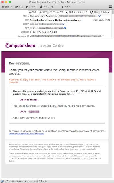 サイトのメニューで住所変更後に届くメール