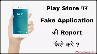 Play Store Par Fake Application Ki Report Kaise Kare
