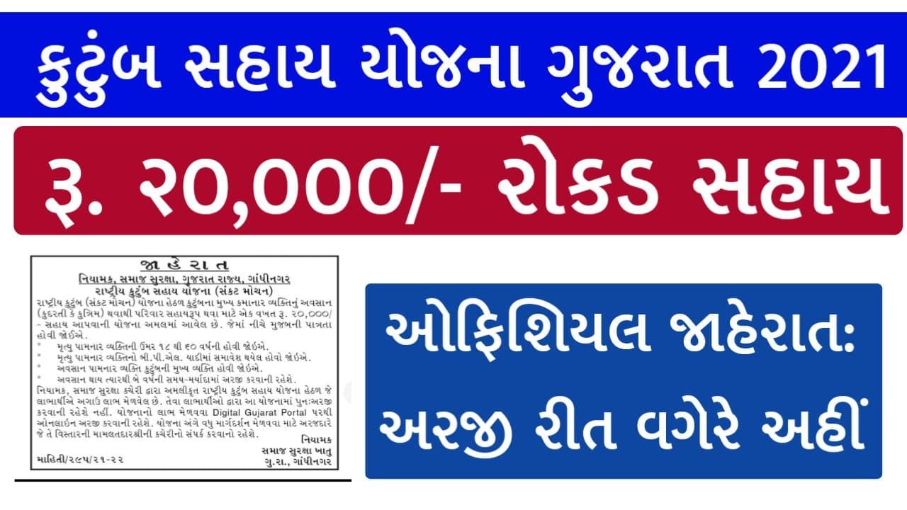 Kutumb Sahay Yojana Gujarat 2021 Sankatmochan (National Family Assistance) Scheme