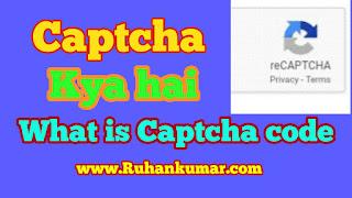 Captcha code kya hai hindi:
