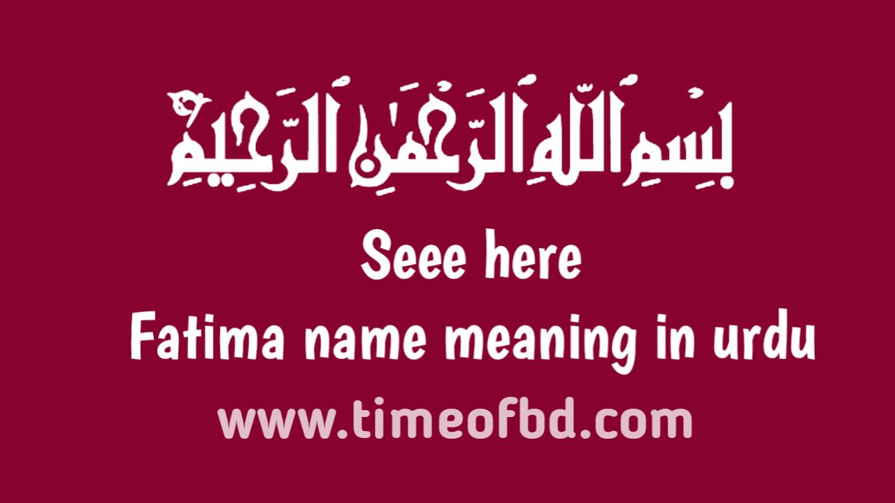 Fatima name meaning in urdu, فاطمہ نام کا مطلب اردو میں ہے