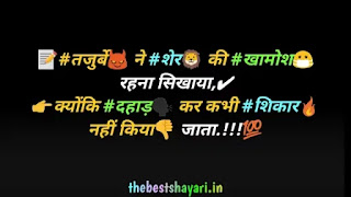 hr badmashi status