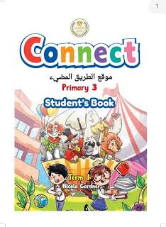 كتاب اللغه الانجليزيه للصف الثالث الابتدائي الترم الاول 2021 كونيكت 3