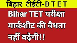 बिहार टेट मार्कशीट की वैधता नहीं बढ़ेगी-केंद्र सरकार | TET Certificate Validity