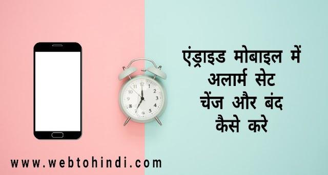 Android mobile में alarm set, change, off कैसे करे complete detail