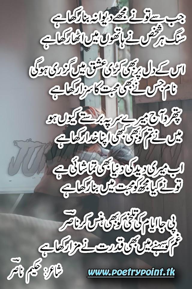 """Hakeem Nasir sad urdu poetry ghazal"""" Jb se tone mujhe dewana bena rekha han """"// Sad urdu poetry"""
