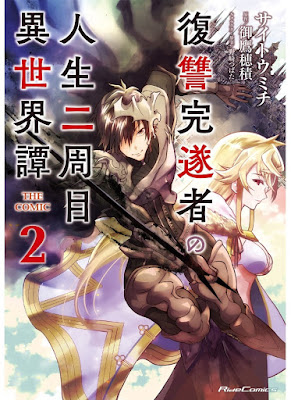 [Manga] 復讐完遂者の人生二周目異世界譚 THE COMIC 第01-02巻 [Fukushu Kansuisha no Jinsei Nishume Isekaitan THE COMIC Vol 01-02]