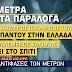 Lockdown: Οι αντιφάσεις των μέτρων στην Ελλάδα!